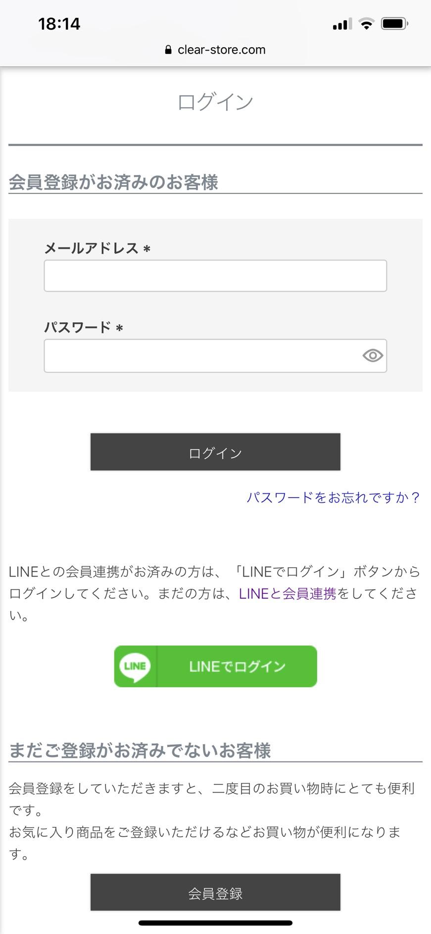 LINE ID連携 STEP1