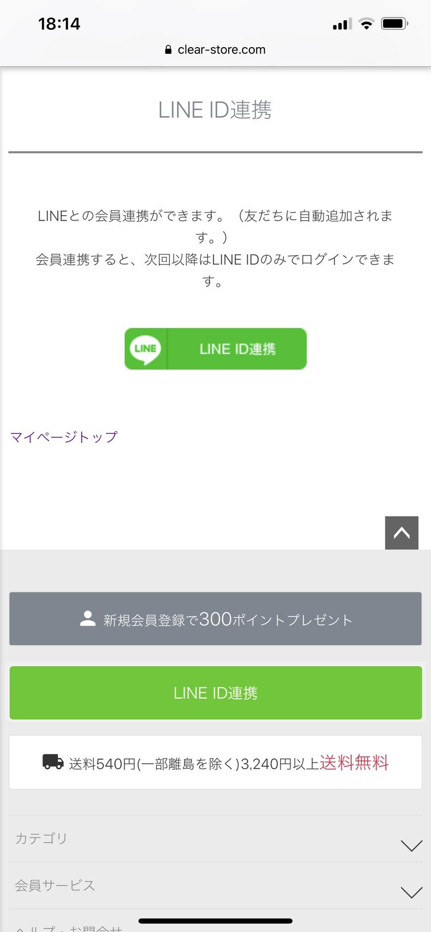 LINE ID連携 STEP3