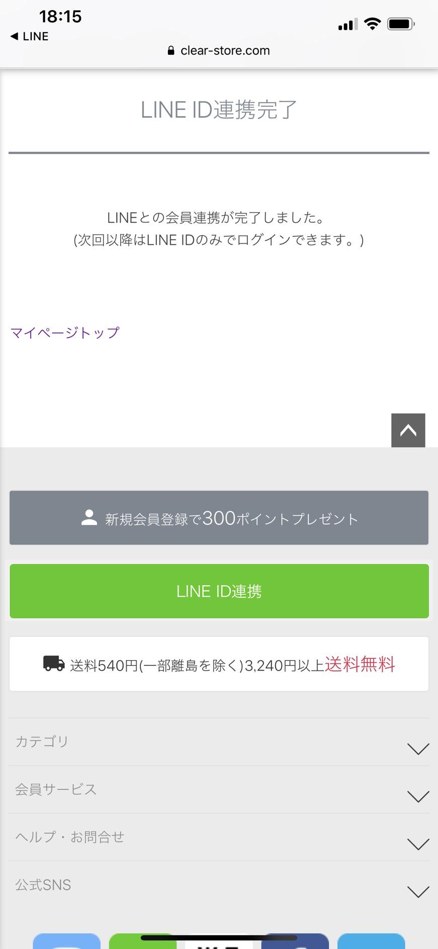LINE ID連携 STEP5